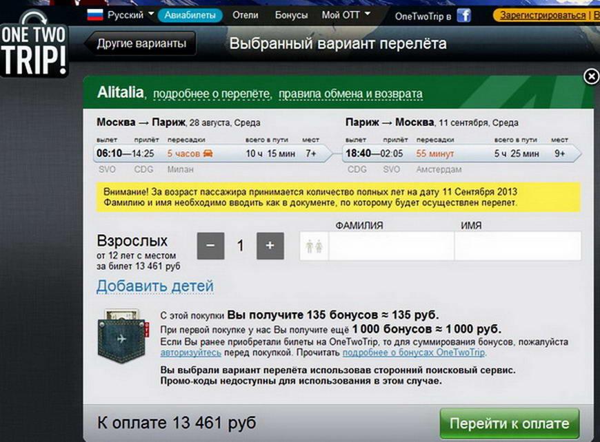 Онлайн бронирование авиабилета на сайте onetwotrip.com.